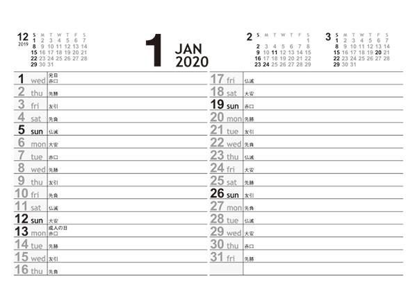 卓上カレンダー「セブンデイズ」・裏面
