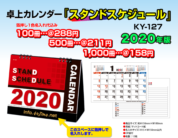 卓上カレンダー「KY-127・スタンドスケジュール」