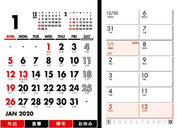 卓上カレンダー「NK-514」
